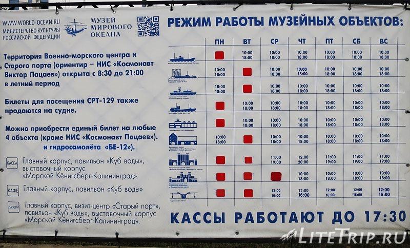 Калининград. Музей Мирового океана. Время работы