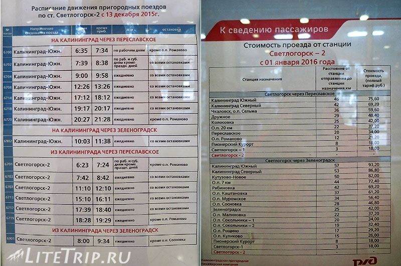 Расписание и цены на пригородные поезда Калининград - Светлогорск.