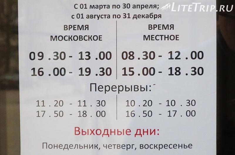 Калининградская область. Советск. Расписание ж/д кассы.