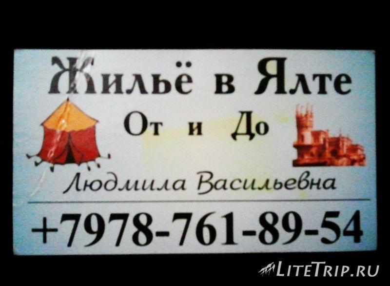 Крым. Ялта. Снять жилье - контакты.