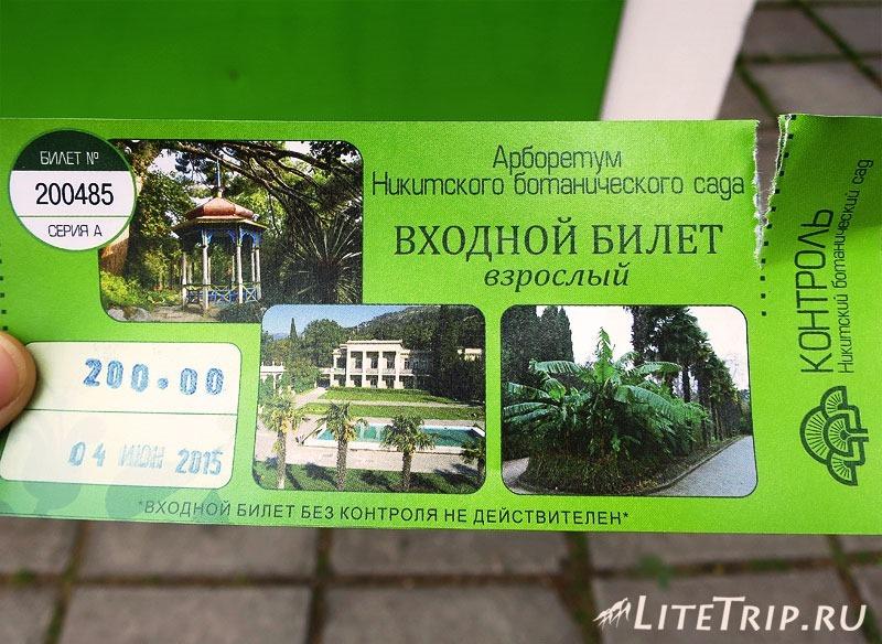 Крым. Никитский ботанический сад. Входной билет