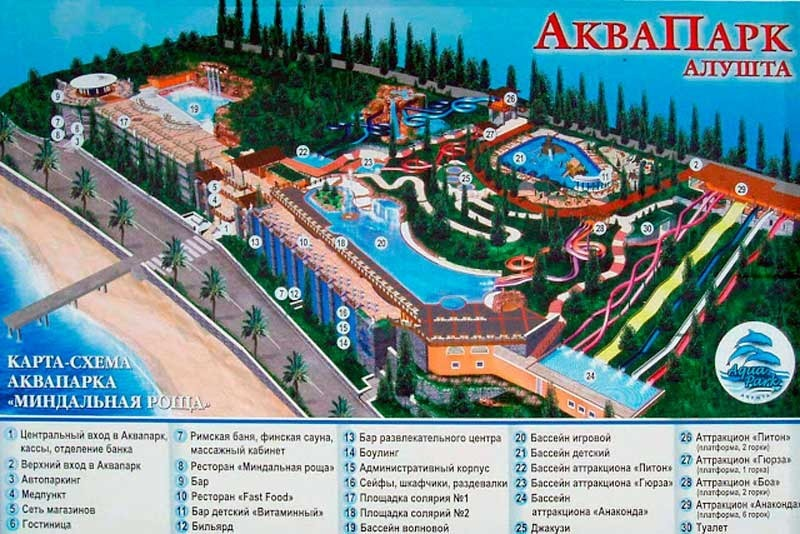 Крым. Алушта. Карта аквапарка.