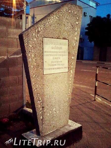 Крым. Алушта. Памятник в центре.