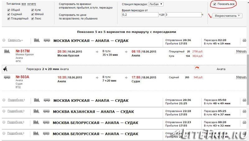 Крым. Покупка единого билета через интернет.