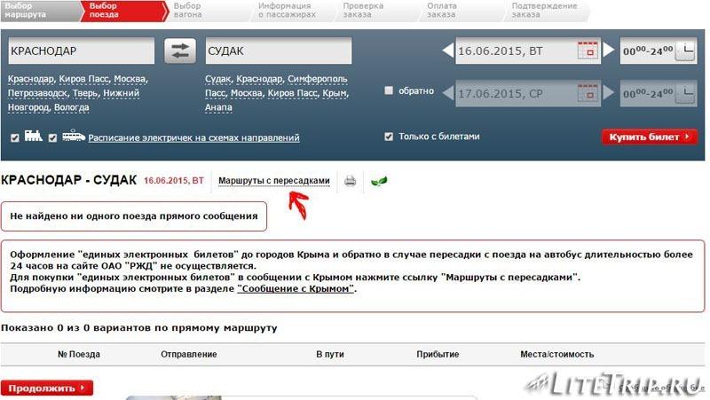Крым. Покупка единого билета через интернет - маршрут.
