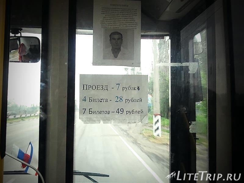 Крым. Симферополь - проезд в общественном транспорте.