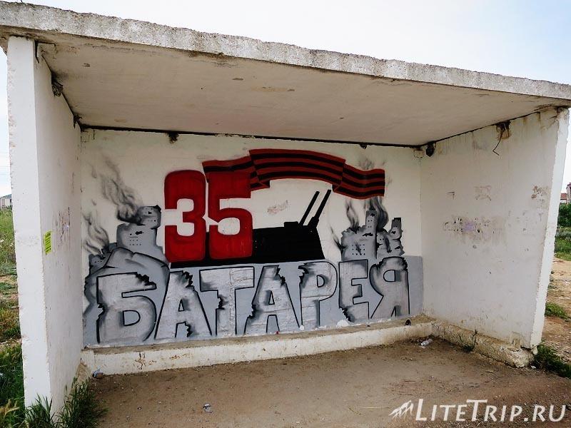 Крым. Севастополь. 35-я батарея - автобусная остановка.