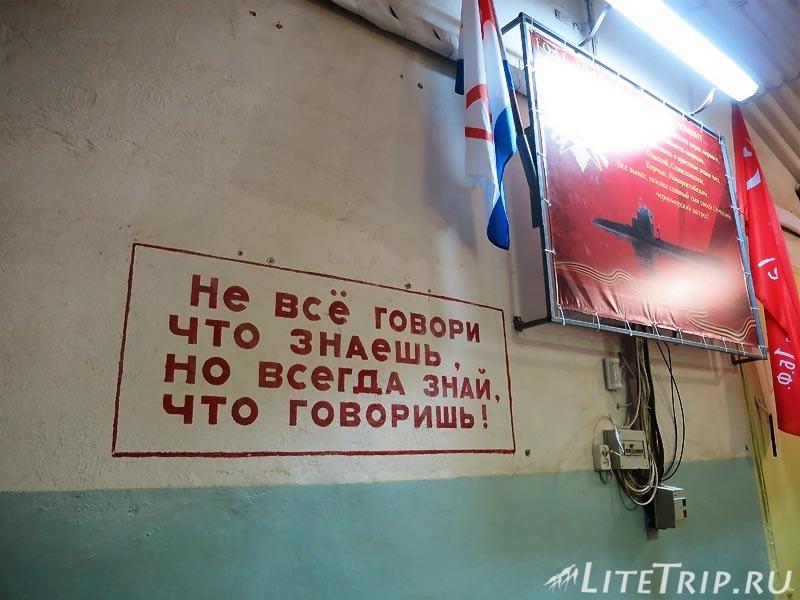 Крым. Балаклава. Музей подводных лодок. Стенды.