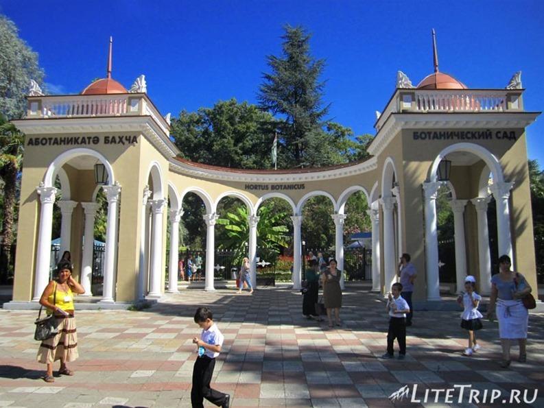 Абхазия. Сухуми - колоннада-вход в ботанический сад.