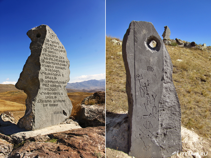 Вход на территорию Зорац-Карер, камни с надписями