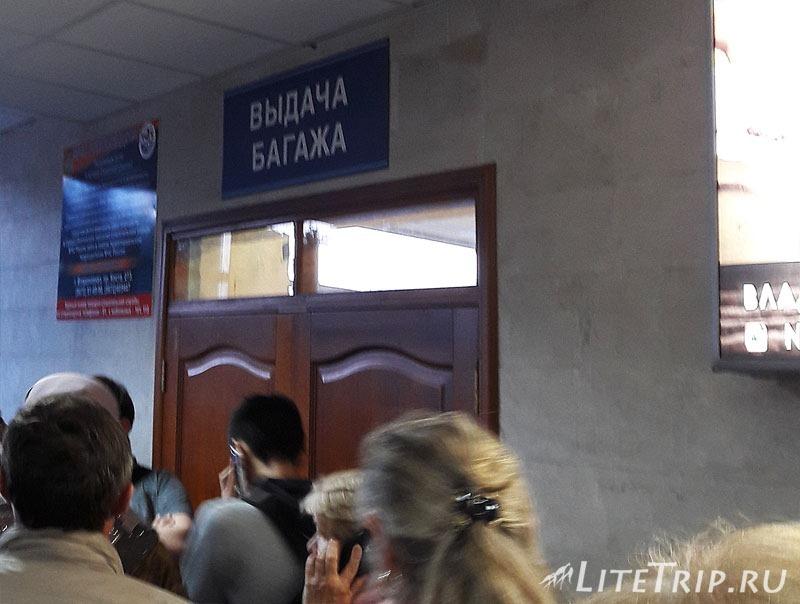 Владикавказ. Выдача багажа в аэропорту