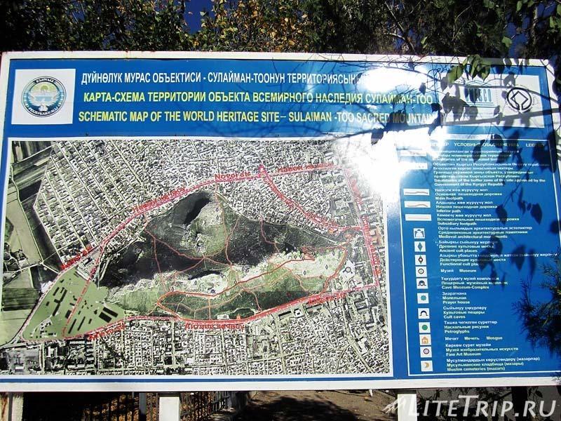 Киргизия. Ош. Гора Сулейман-тоо - карта.
