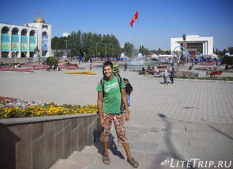 Киргизия. Бишкек. Я на центральной площади Ала Тоо.