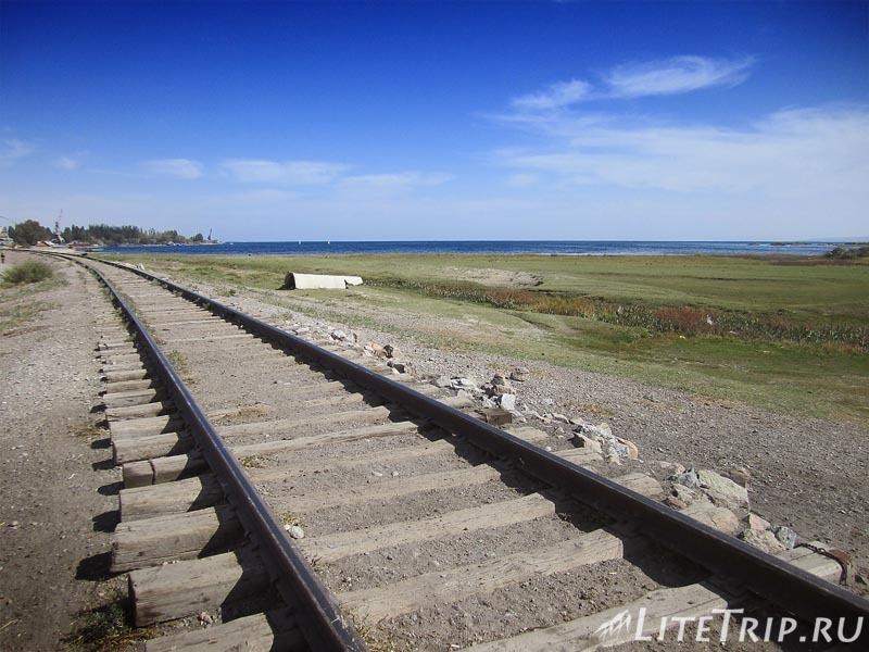 Киргизия. Озеро Иссык-Куль. Железная дорога.