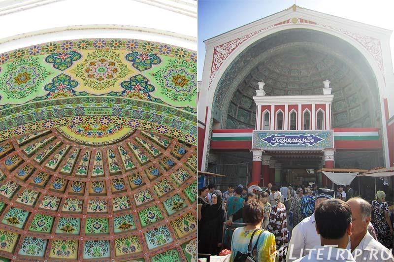"Таджикистан. Худжанд. Рынок ""Панчшанбе""."
