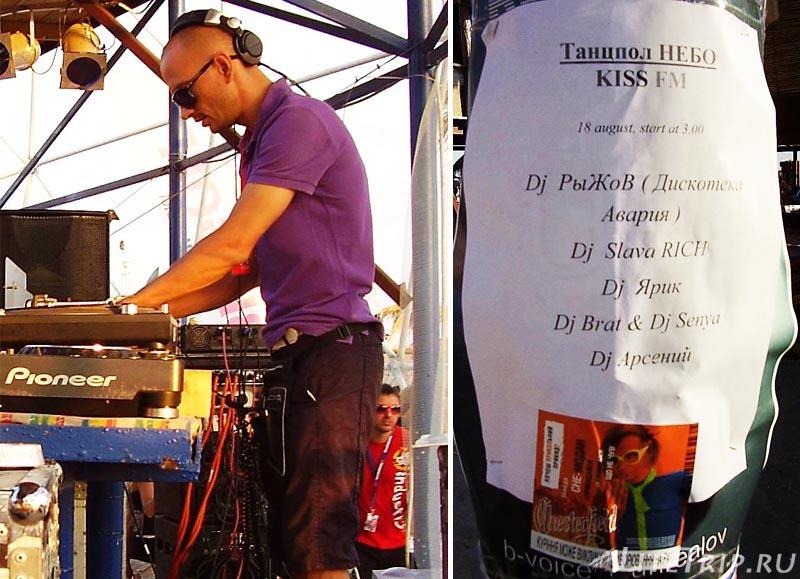 Казантип. DJ