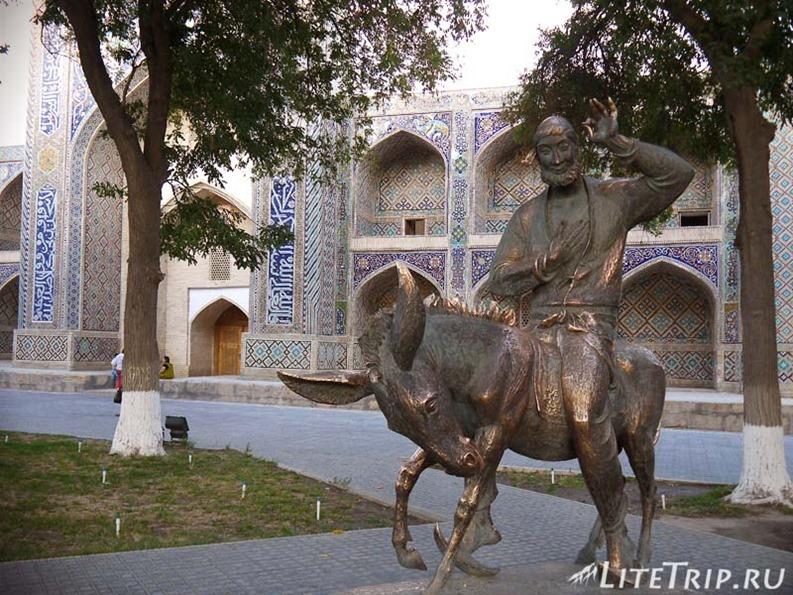 Узбекистан. Бухара. Ходжа Насреддин.