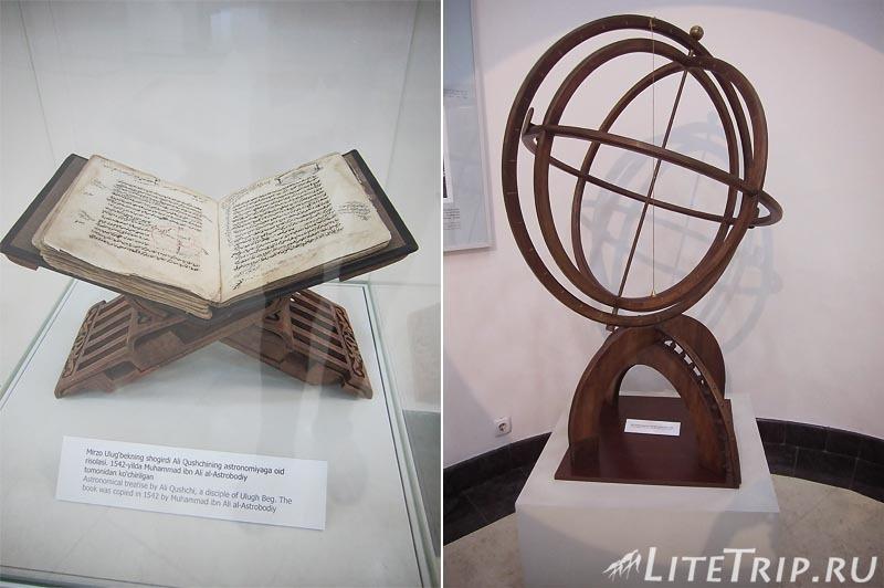 Узбекистан. Самарканд. Обсерватория Улугбека - инструменты.