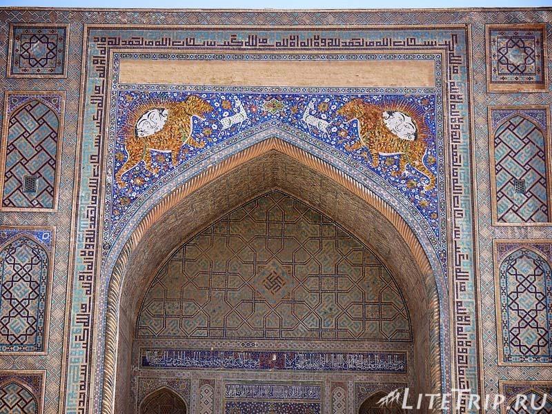 Узбекистан. Самарканд. Регистан - медресе Шердор, символ.