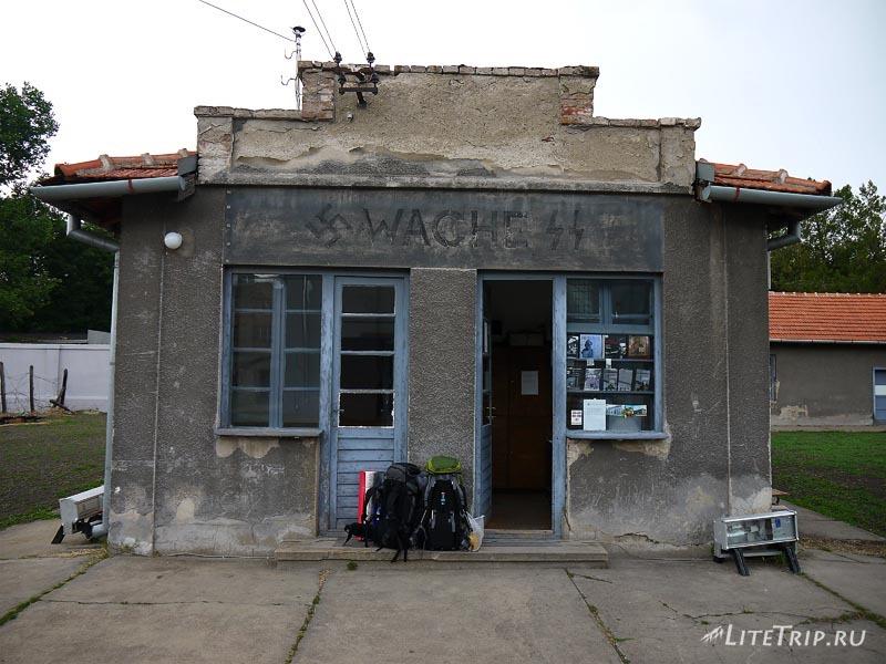 Сербия. Мемориал Црвени Крст в Нише. Касса.