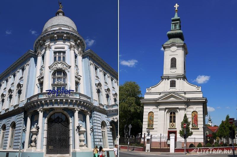 Сербия. Церкви и архитектура Нови-Сада.