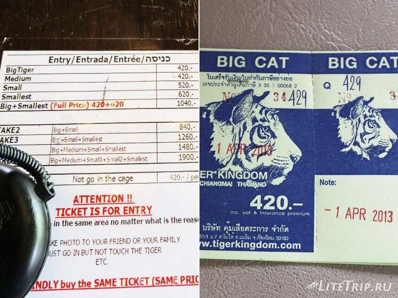 Чианг Май. Билеты в Tiger Kingdom.