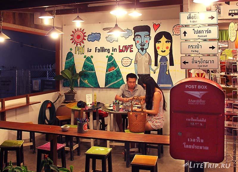 Кафе в Пае.
