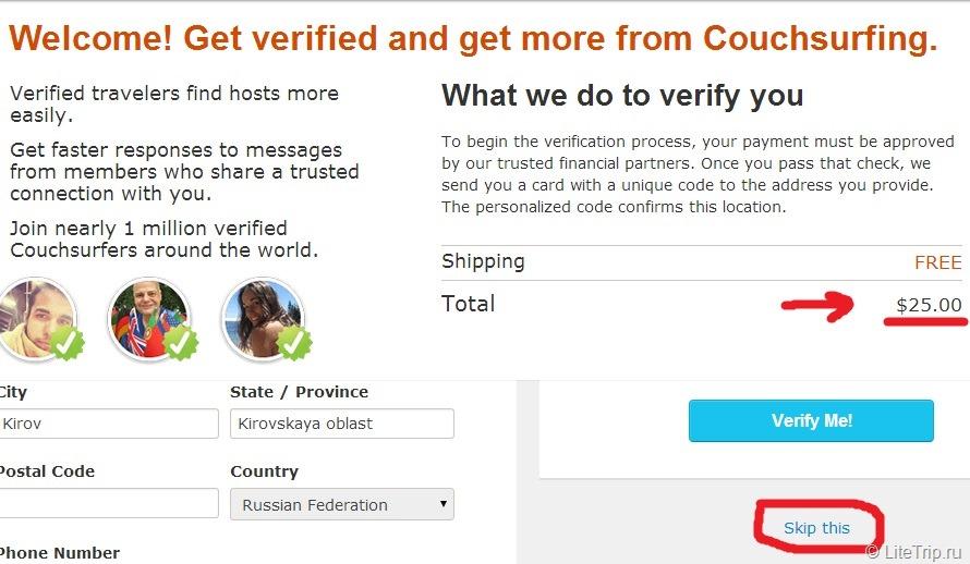 Безопасность в Couchsurfing. Верификация.