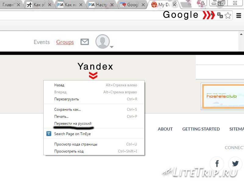Как сделать чтобы яндекс переводил на русский