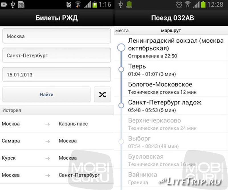 LiteTrip. Приложение Билеты РЖД