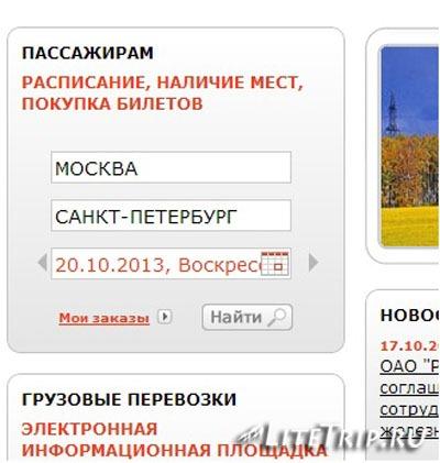 Покупка жд билета через интернет. Окно поиска.