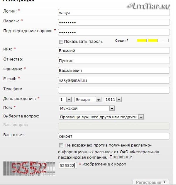 Покупка жд билета через интернет. Регистрация.