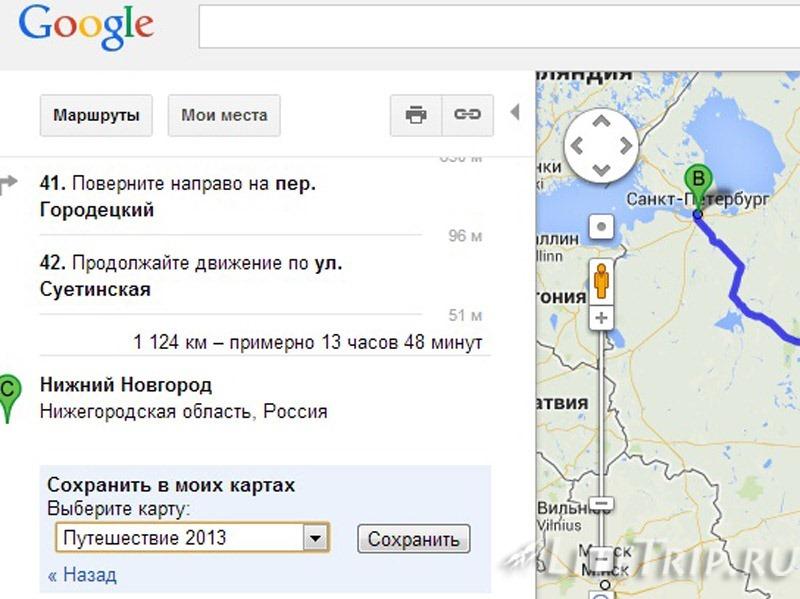 Как правильно составить маршрут путешествия - работа в GoogleMap