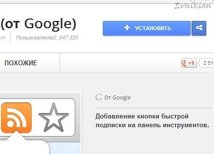 Google Chrom подписка
