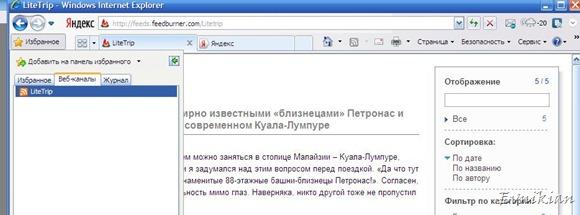 """Подписка через Internet Explorer. Обновения на панели """"Избранное"""""""