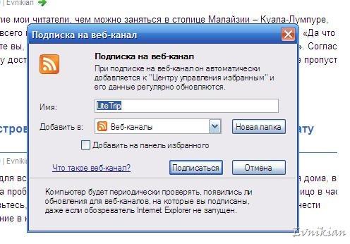Подписка через Internet Explorer на веб-канал.