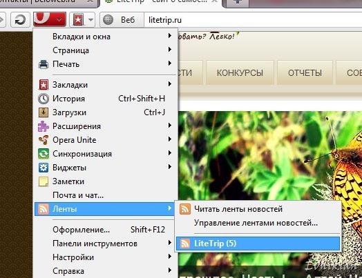 Подписка через браузер Opera. Меню-Лента