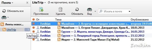 Подписка через браузер Opera. Смотрим обновления
