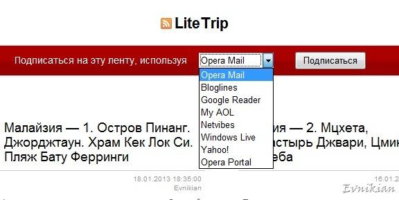 Подписка через браузер Opera
