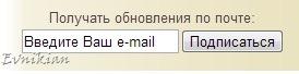 Подписка по электронной почте