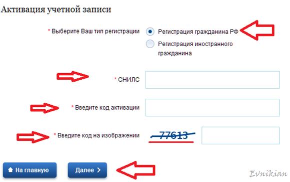 Актививация учетной записи