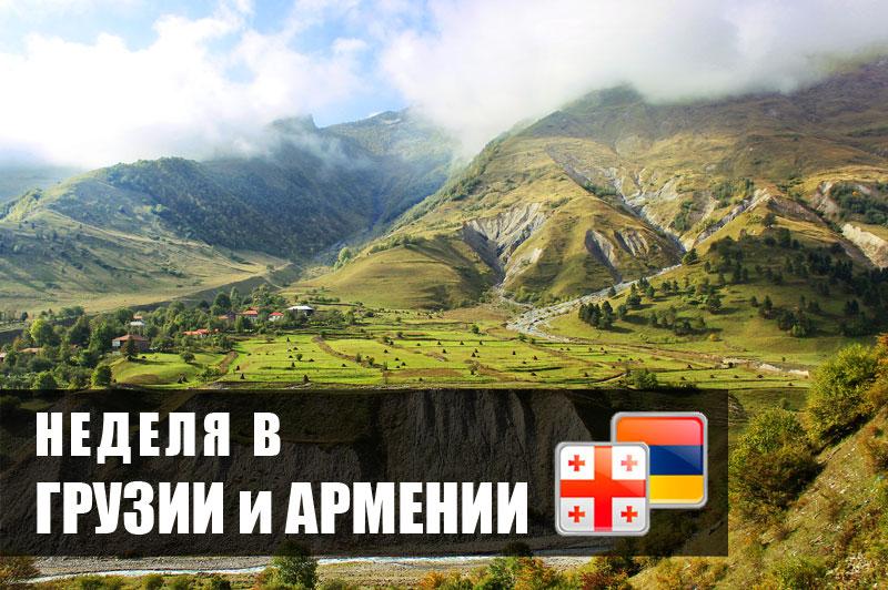 Туры в армению грузию из нижнего новгорода