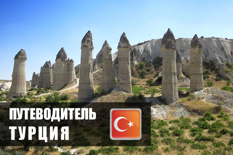 Путеводитель по Турции.