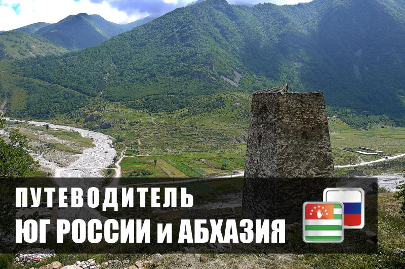 Авторские туры в грузию из москвы